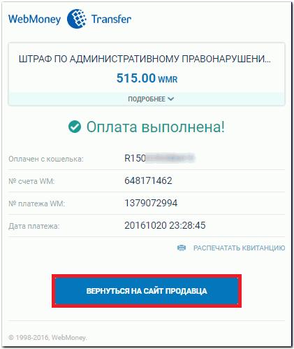 оплата штрафа за просмотр порно через webmoney