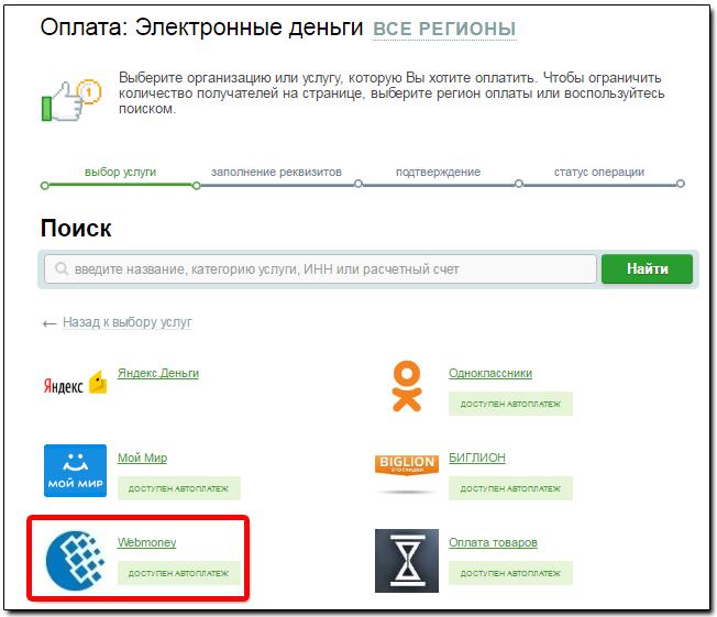Купить вебмани в москве