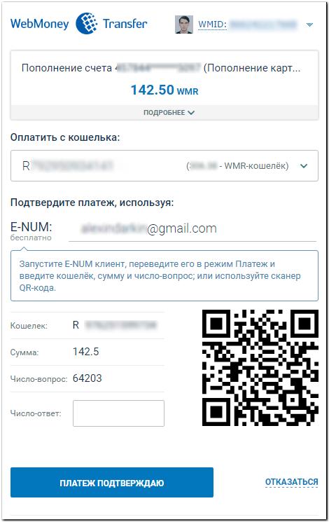 kak-besplatno-popolnit-webmoney