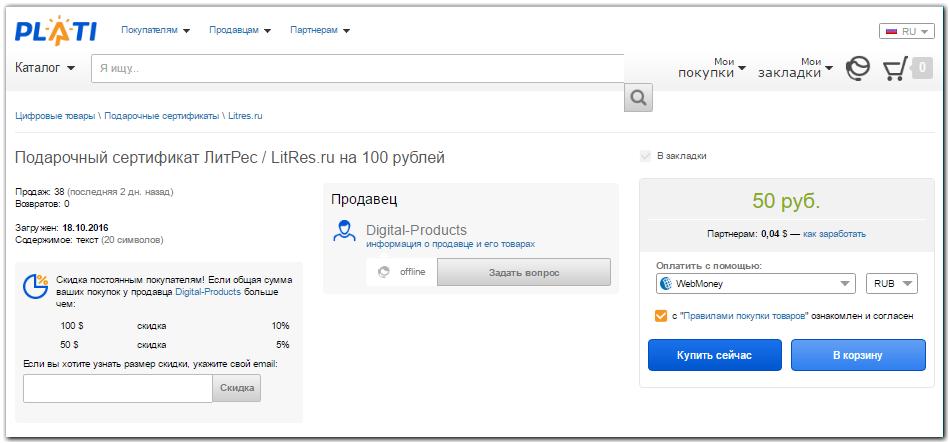 Купить биткоин через webmoney работа в интернете онлайн анкеты