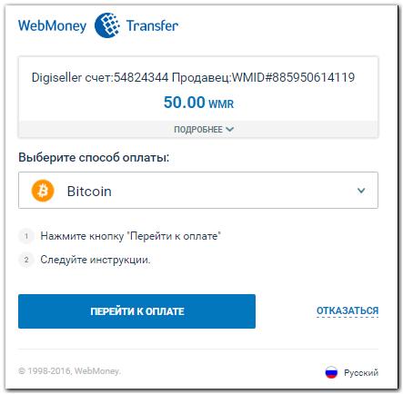 Сайты с оплатой биткоин форекс терминал самому