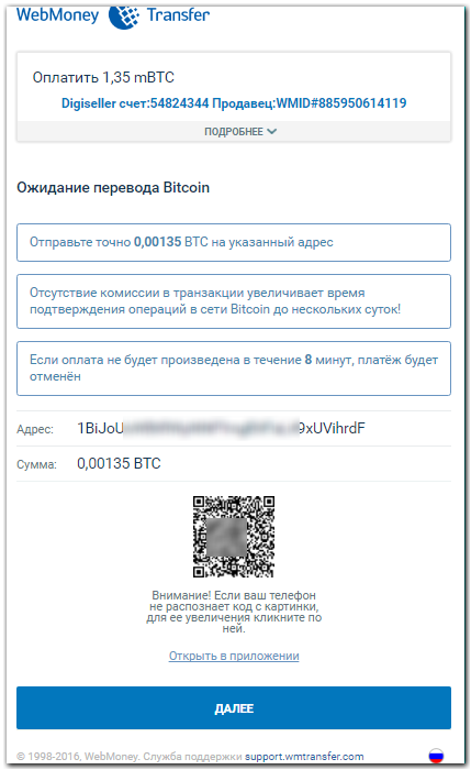 Сайт принимающий оплату биткоинами биткоин дол