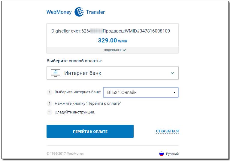 кредит в билайне на покупку телефона условия