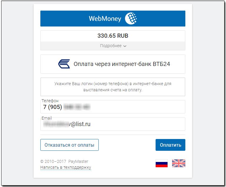 Втб оплатить кредит онлайн кредит онлайн без отказа 18