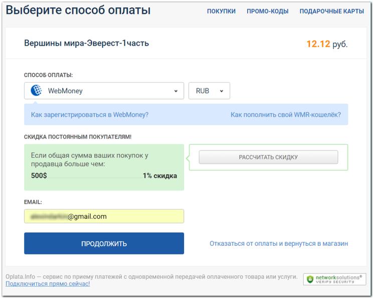 Как сделать оплату кредитной картой на сайте как стань хостинг-провайдером