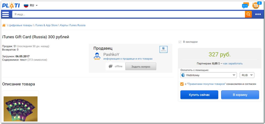 Webmoney в россии курс валют на форексе