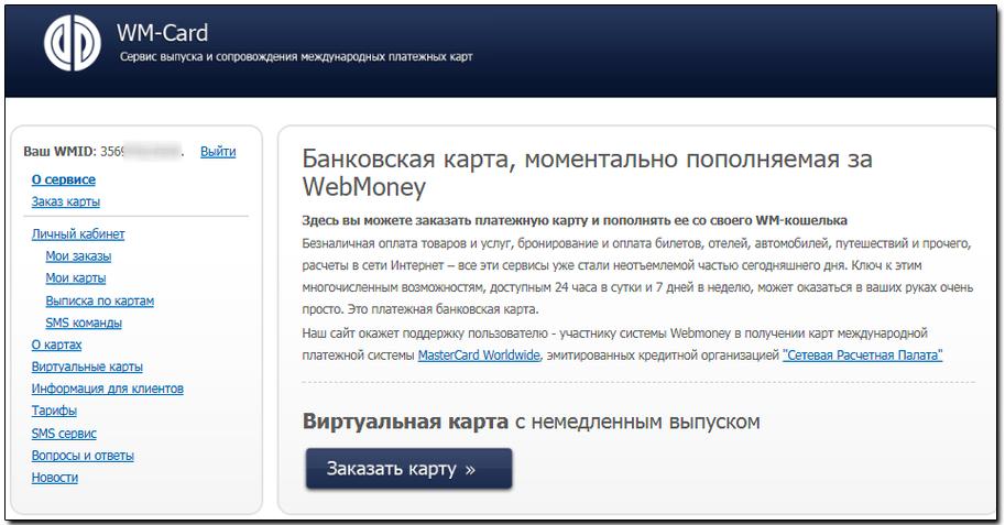 Как заработать на присылаемой почте используя webmoney чековый инвестиционный фонд гнрмес