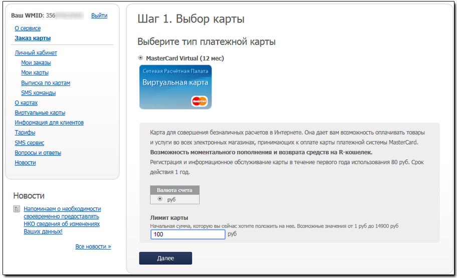 Изображение - Виртуальная карта вебмани 170713144551_zakaz_virtual_new_2