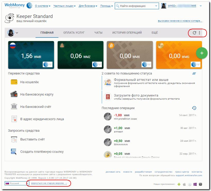 Webmoney mini keeper скачать программу