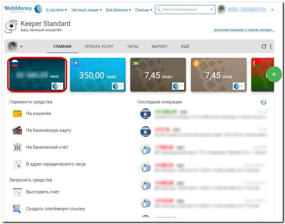 Изображение - Как с webmoney перевести деньги на телефон 171027151132_popolnenie_s_tel_001