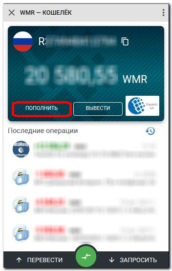 Изображение - Как с webmoney перевести деньги на телефон 171027151132_popolnenie_s_tel_002