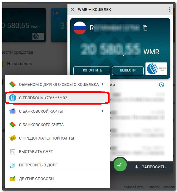 Изображение - Как с webmoney перевести деньги на телефон 171027151132_popolnenie_s_tel_003