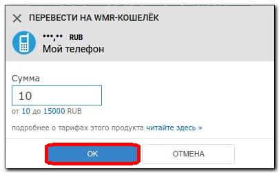 Изображение - Как с webmoney перевести деньги на телефон 171027151132_popolnenie_s_tel_004