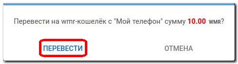 Изображение - Как с webmoney перевести деньги на телефон 171027151132_popolnenie_s_tel_005