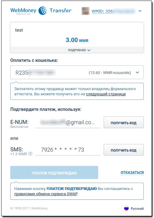 Кредит в webmoney с формальным аттестатом