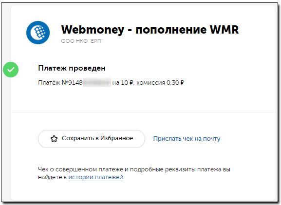 Изображение - Про перевод денег с qiwi на webmoney 180212135920_qiwi_new_4