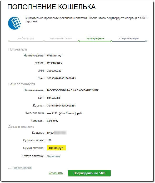 Изображение - Как пополнить вебмани через карту сбербанка 180510111726_sber_new_5
