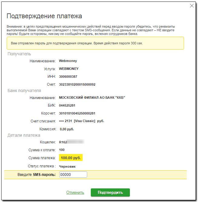 Изображение - Как пополнить вебмани через карту сбербанка 180510111726_sber_new_6