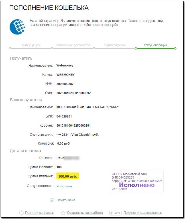 Изображение - Как пополнить вебмани через карту сбербанка 180510111726_sber_new_7