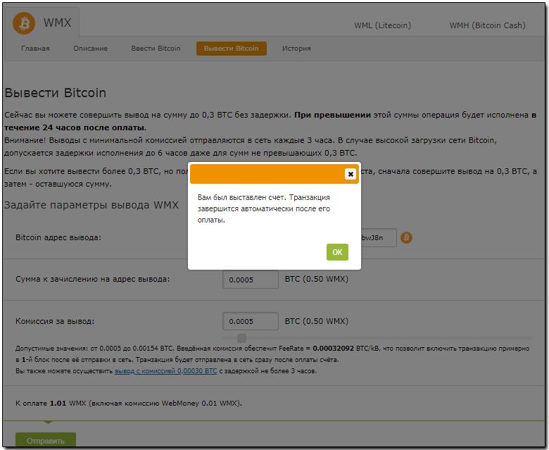Перевести с wmx на биткоин форекс индикатор мультиинструмент