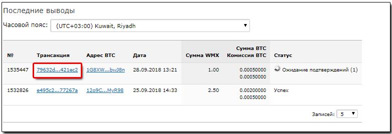 wmx btc