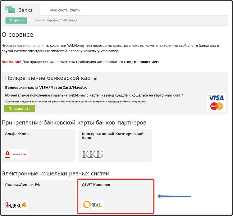 1 Перейдите на сайт banks.webmoney.ru, авторизуйтесь и выберите пункт