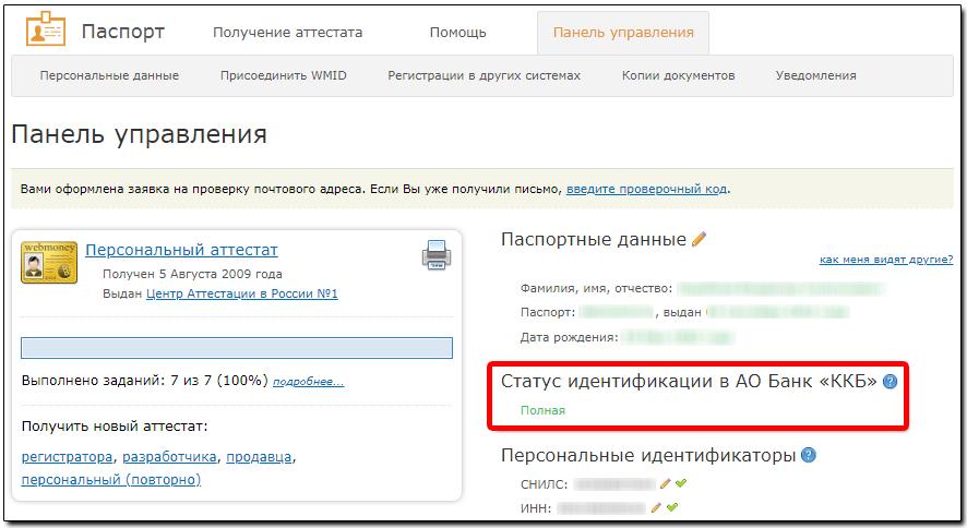 вебмани кошелек вход украина 2019