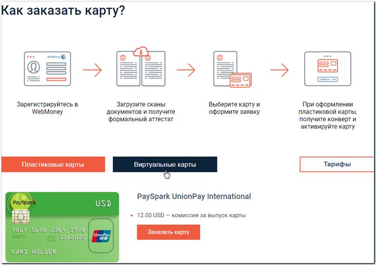 получить виртуальную карту visa бесплатно онлайн